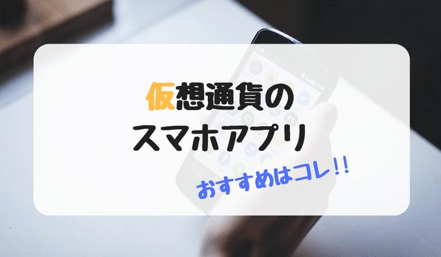 仮想通貨のおすすめスマホアプリ