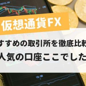 仮想通貨FXおすすめ取引所ランキング