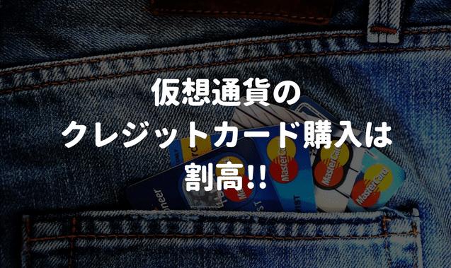 クレジットカードでビットコインの購入をオススメしない理由